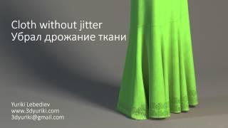 Как я исправил дрожание на одежде после симуляции 3D ткани(Если после симуляции 3D ткани она у вас дрожит, подпрыгивает, дёргается, то вот мой метод избавления - http://3dyurik..., 2014-09-21T09:11:31.000Z)