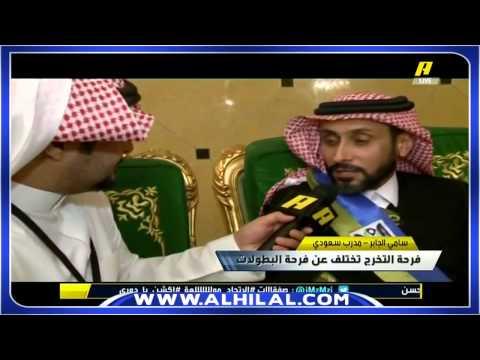 اكشن يا دوري | تغطية حفل تخرج الأسطورة سامي الجابر من الجامعة العربية  المفتوحة