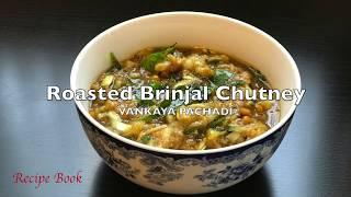 Vankaya Pachi Pulusu | Andhra Style Roasted Brinjal Chutney | Vankaya Pulusu Pachadi | Recipe Book