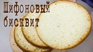 ПРО Шифоновый бисквит🍰 ( English Subtitles ) - Я - ТОРТодел!