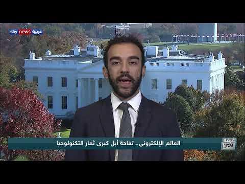 العالم الإلكتروني.. تفاحة أبل كبرى ثمار التكنولوجيا  - 22:00-2019 / 11 / 16