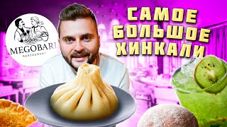 Самое большое МАМА-ХИНКАЛИ / Такого вы не видели / Грузинская кухня / Обзор ресторана Megobari