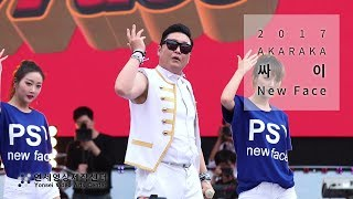 [2017 아카라카] 싸이(Psy) - New Face [Full HD]