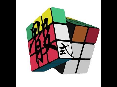 3x3扭計骰新手Layer by layer(LBL)教學(一分鍾內還原)