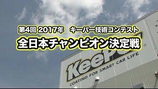 【選手全員登場】2017年キーパー技術コンテスト 全日本チャンピオン決定戦