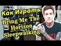 Bring Me The Horizon Sleepwalking Видео Урок Как Играть На Гитаре Разбор mp3