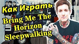 Bring Me The Horizon - Sleepwalking (Видео Урок Как Играть На Гитаре) Разбор