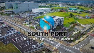 サウスポート(医療・介護と地域が融合した複合施設)