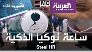 شيء تك | نظرة أولية على ساعة نوكيا الذكية Nokia Steel HR