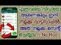 How To Send ( Share ) Long ( Videos | Movies | Audios ) ON WhatsApp ( Android ) IN Malayalam