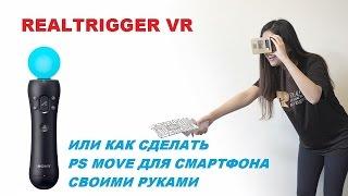 REALTRIGGER VR или как сделать ps move своими руками для смартфона
