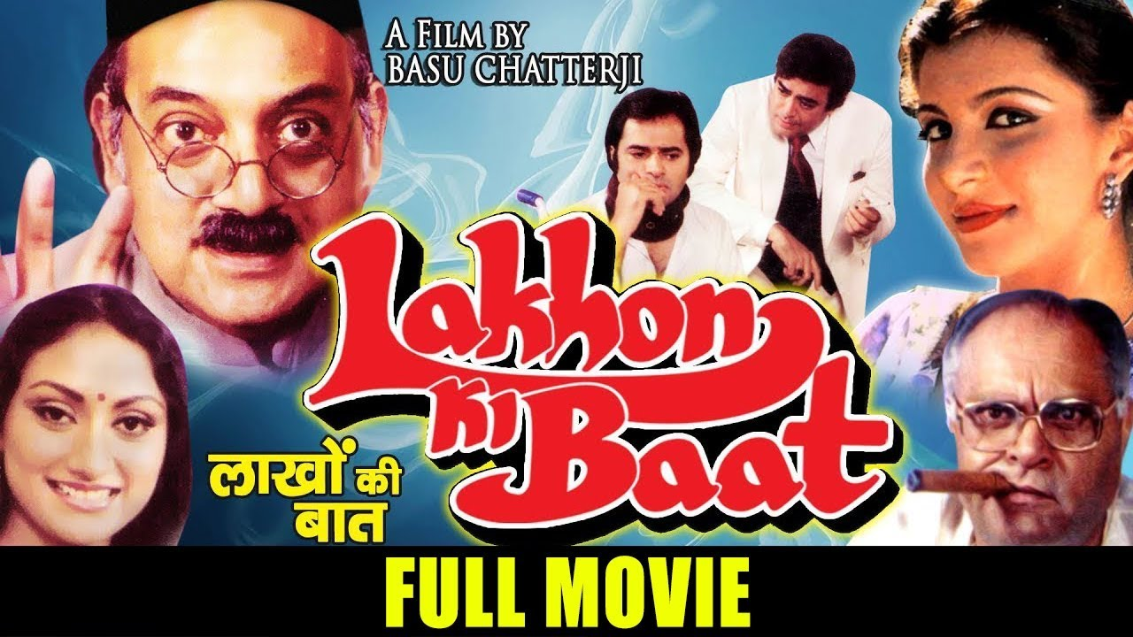 Lakhon Ki Baat Hindi Full Length Movie || Sanjeev Kumar, Farooq Shaikh, Anita Raj