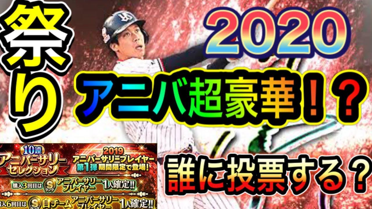 【プロスピA#207】2020アニバは超豪華確定!?現時点で誰に投票するか紹介!セリーグ編!【プロスピa】
