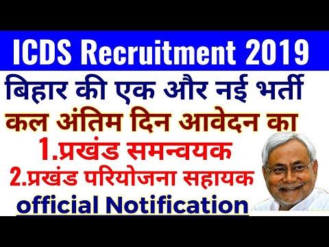 icds recruitment 2019 bihar | Apply Online | Form Fill up |Last Date |  block coordinator salary |
