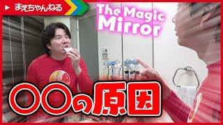○○の原因がわかった! The Magic Mirror | まえちゃんねる