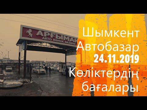 ШЫМКЕНТ АРГЫМАК АВТОБАЗАР. Көліктердің бағалары 24.11.2019