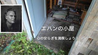 エハンの小屋