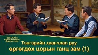 Киноны клип: Тэнгэрийн хаанчлалд орохын тулд хэрхэн эрэлхийлэх вэ (1) (Монгол хэлээр)
