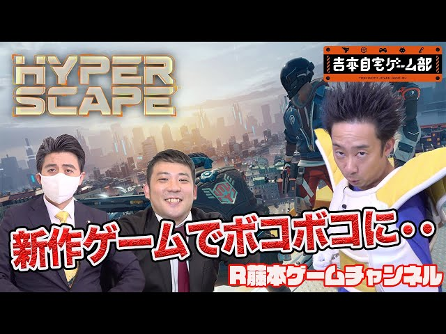 【R藤本】HYPER SCAPE やろうぜ!王子のFPS初体験!【ビスケッティ】