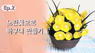 Ep. 2 노란꽃으로 바구니를 만들어 봄의 향기를 느껴…