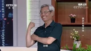 [健康之路]攒足长寿本钱(一) 躲不过的肌肉流失| CCTV科教