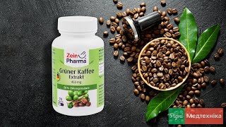 Полезные свойства зеленого кофе – Рідні Медтехника