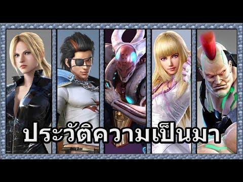 Tekken 7 Profiles : เนื้อเรื่องตัวละครจากภาคเก่าที่เหลือทั้งหมด !!!