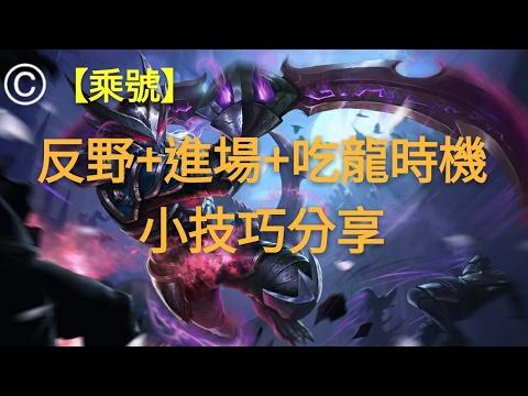 【乘號】×傳說對決#74-納克羅斯(反野及吃龍小技巧) - YouTube