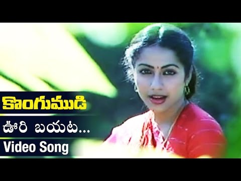 Kongumudi Telugu Movie Full HD Video Songs