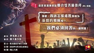 Publication Date: 2020-04-10 | Video Title: 救世軍港澳軍區聯合受苦節祟拜
