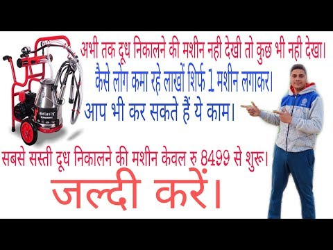 Milking Machine For Cow In India | सबसे सस्ती दूध की मशीन।Automatic Milking Machine