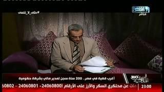 المصرى أفندى 360 | أغرب قضية فى مصر.. 200 سنة سجن لمدير مالى بشركة حكومية!