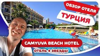 Обзор отеля Чамьюва (CAMYUVA BEACH HOTEL). Отдых в отеле 4 звезды в Турции с ЦЕНАМИ. Кемер