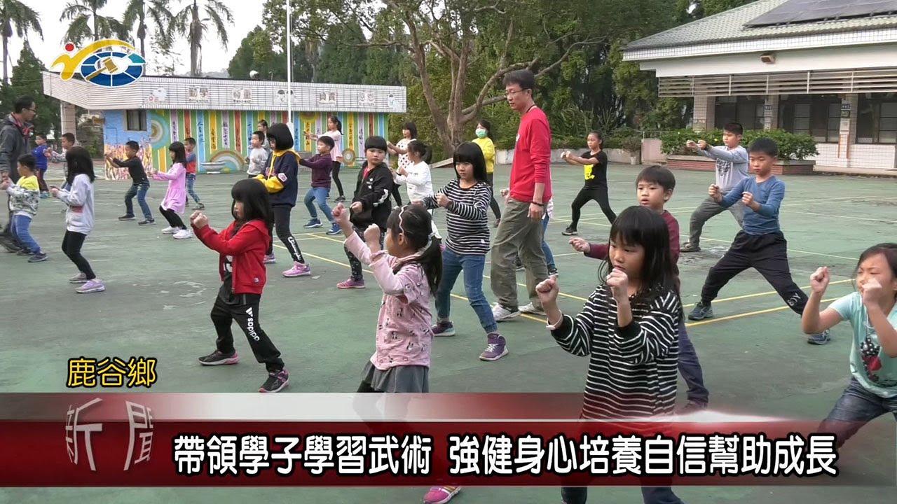 20191205 民議新聞 帶領學子學習武術 強健身心培養自信幫助成長