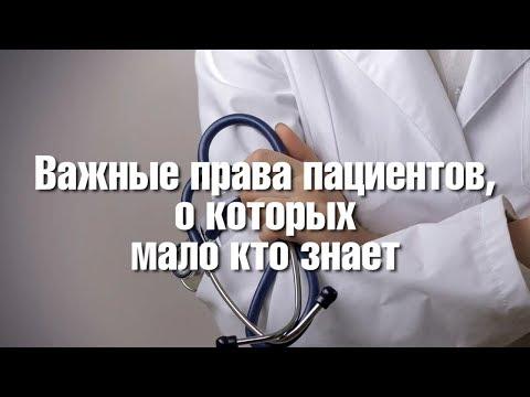 Важные права пациентов, о которых мало кто знает