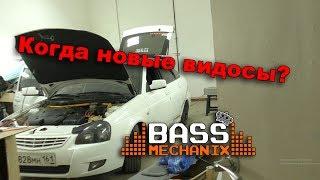 Новые видео скоро БассМеханик BassMechanix