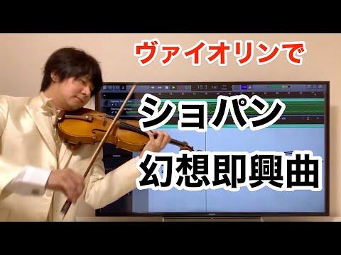 ショパン「幻想即興曲」をヴァイオリンで弾いてみた