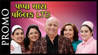 Promo : Pappa Mara Public LTD | Double Meaning Gujarati  Comedy Natak 2017 | Dinyar Contractor |