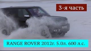 Обзор Land Rover Range Rover 2012 г.в. 5.0 л. 3-я часть от Александра Коваленко
