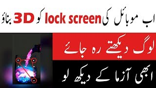 How to create 3d lock screen wallpaper for Android | My Technical support