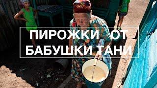 Социальный проект РЕАЛЬНАЯ ДЕРЕВНЯ/Рецепт пирогов от бабушки Тани