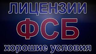 видео Лицензия ФСБ на защиту конфиденциальной информации