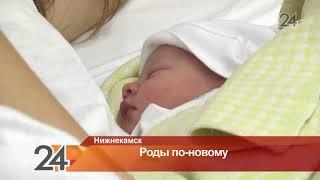 В нижнекамском роддоме поменяли подход к процессу родов