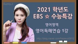 2021 수능특강 영어독해연습 1강 7번