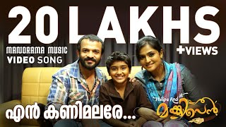En Kanimalare song from Malayalam Movie Monkey Pen