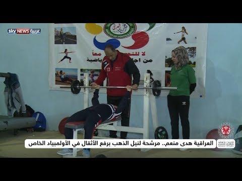 العراقية هدى منعم.. مرشحة لنيل الذهب برفع الأثقال في الأولمبياد الخاص