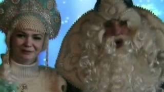 Дед Мороз и Снегурочка.mp4(Дед Мороз и Снегурочка на дом!!! Почему важно заранее приглашать дед мороза и Снегурочку? Чем раньше сделать..., 2011-11-22T06:09:39.000Z)