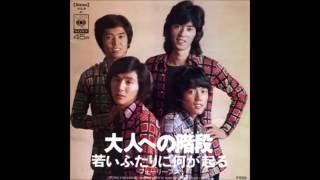 若いふたりに何が起る (1973年11月1日) 作詞:安井かずみ 作曲:川口...