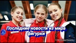 Последние новости из мира фигурки Интервью Слуцкого хейт в сторону Медведевой и т д