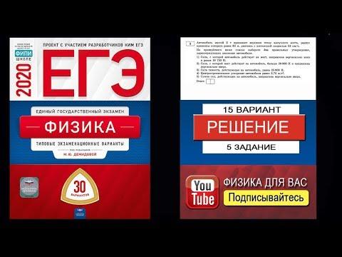 5 задание 15 варианта ЕГЭ 2020 по физике М.Ю. Демидовой (30 вариантов)